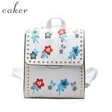 Caker бренд 2017 Для женщин Вышивка цветок PU рюкзак элегантный дизайн школы для подростков с заклепками высокое качество белый Сумки на плечо