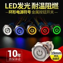 цена 5 Pieces 19mm electric Switch 3V 6V 12V 24V 36V 110V 230V Angel Eye Ring LED Waterproof Metal switch онлайн в 2017 году