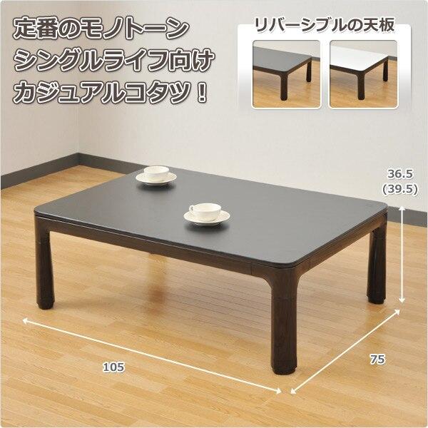 Legs Foldable Kotatsu Table Rectangle 105x75cm Living Room Furniture Foot Warmer Heated Low Japanese Kotatsu Coffee Table Black