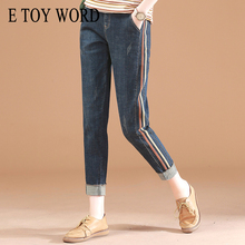 E TOY WORD Casual high waist jeans women loose spring and autumn 2019 new harem pants Korean version of the stitching pants недорого