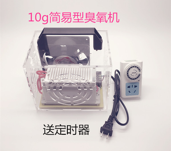 Household ozone sterilizer for 10G ozone generator household