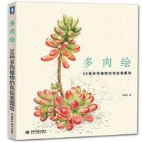 Chinese Pencil Drawing Book 38 Kinds Of Succulent Plants Painting Color Pencil Drawing Art Book Tutorial