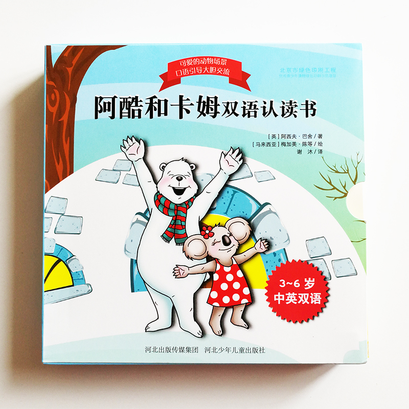 Aku And Kamu A Set Of 6 Volumes Bilingual Picture Books For Children Aged 3 To 6 English And Chinese (No Pinyin)Paperback