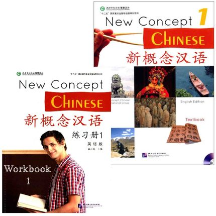 2Pcs/Lot Chinese English exercise book students workbook and Textbook: New Concept Chinese 1 chinese english exercise book hsk students workbook standard course hsk 5b with cd