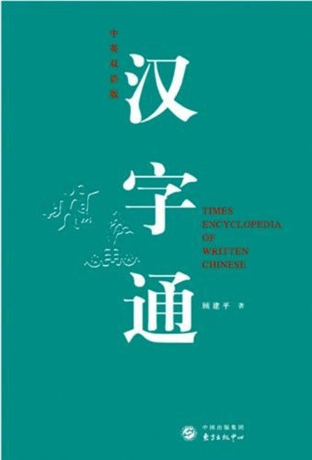 Times Encyclopedia Of Written Chinese In Chinese And English