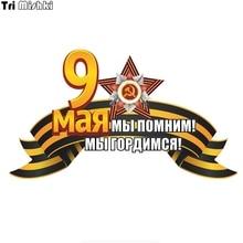 Tri mishki WCS656 21*12 см 9 мая День Победы мы помним мы гордимся забавная наклейка для автомобилей ПВХ цветные наклейки для мотоциклов