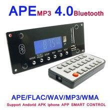 MP3 فك مجلس 4.0 بلوتوث اللاسلكية وحدة صوت USB SD راديو APE FLAC WMA AUX الخارجية إشارة مصدر التدخل مجلس