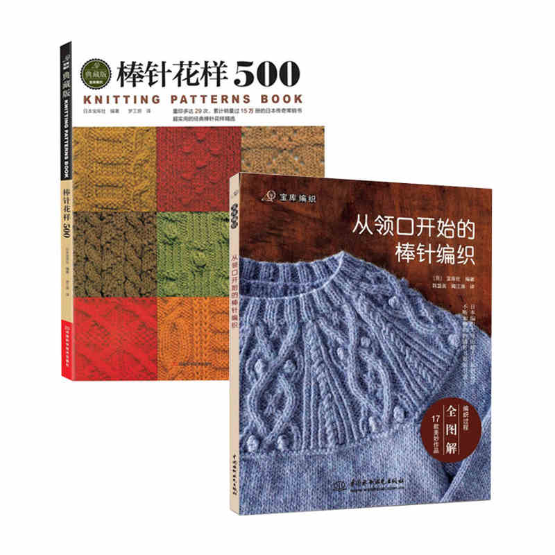 2pcs Chinese Knitting needle book with 500 different pattern knitting book / Chinese Needle knitting from the neckline book chinese knitting pattern book with traditional pattern