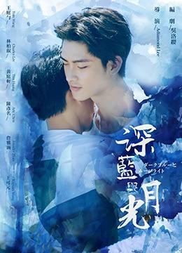 《深蓝与月光》2017年台湾爱情,同性电视剧在线观看