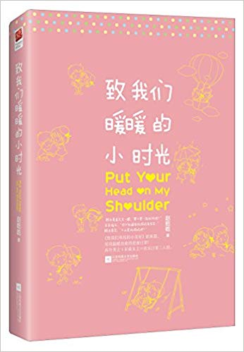 Chinese Popular Love Novel- Warm Story :Put Your Head On My Shoulderw By Qian Qian Zhao / Youth Literature Textbook In Chinese
