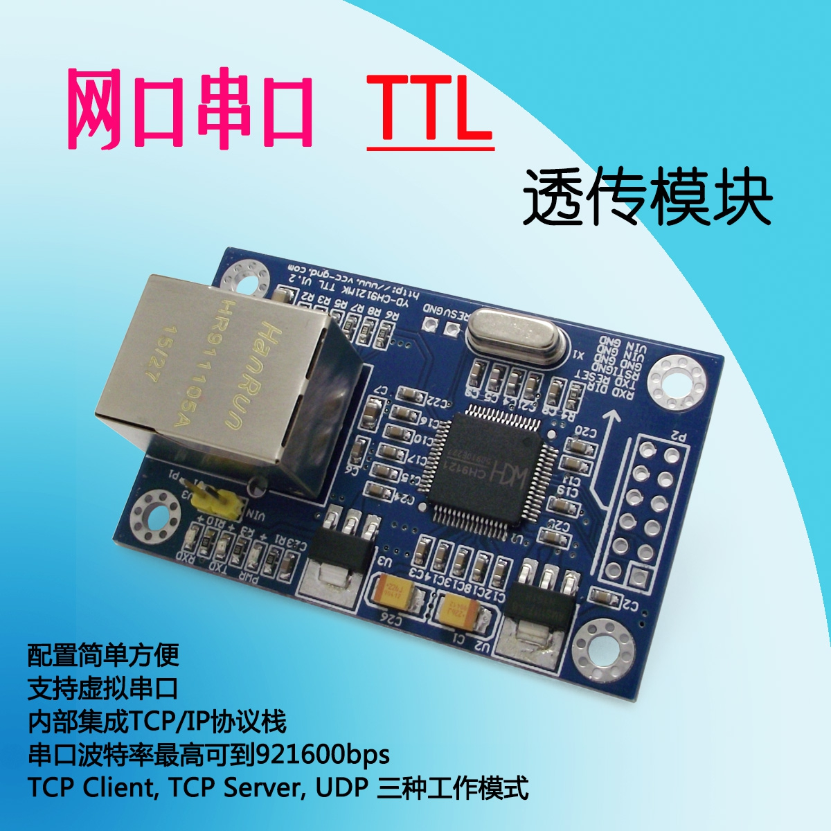 Serial port server network port Ethernet Serial Port CH9121 module (TTL) transmission module hlk rm04 uart serial port to ethernet embedded wifi module wireless network converter module with pcb antenna q013
