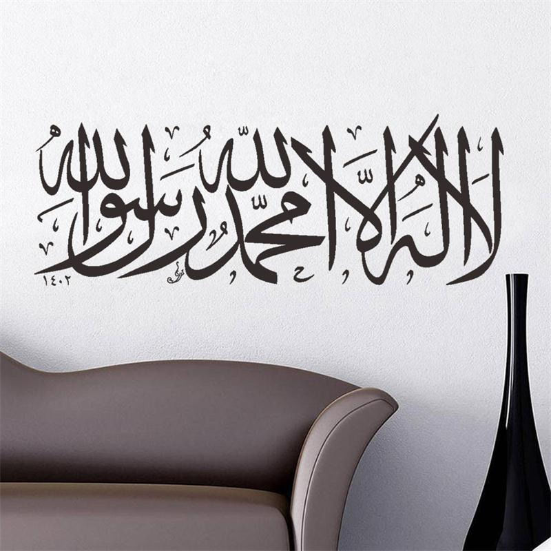 2016 creative removable words stickers letter islamic art islamic calligraphy kalma vinyl wall sticker art home decor d112 in wall stickers from home