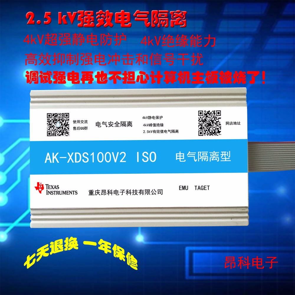 XDS100V2 ISO DSP Emulator Electrical Isolation Type