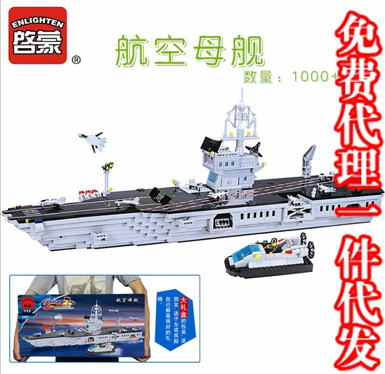 ENLIGHTEN/Initiation Aircraft Carrier 113 Building Block Small Grain Assembling Model 6-12 Year Boy Alpinia Toys Military Series halo initiation