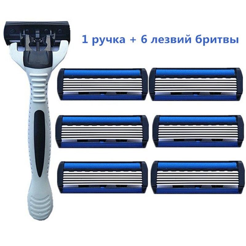 Hot Razor Blades for Shaving 7Pcs/Set (1 shave handle + 6 Blades) Safety 6-Layers Razor Blades for Beard Styling Men's Face Care gillette shaving razor blades for men blades 2