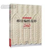 Knitting Pattern Book 260 By Hitomi Shida Japaneses Masters Newest Needle Knitting Book Chinese Version