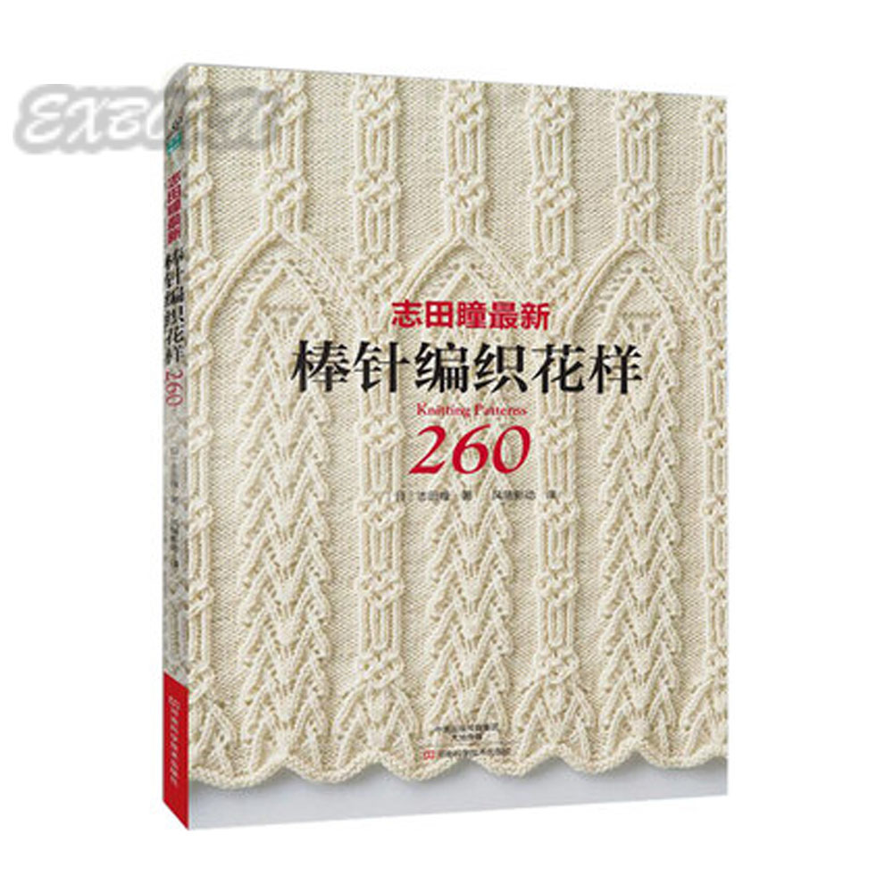 Knitting Pattern Book 260 by Hitomi Shida Japanese masters Newest Needle knitting book Chinese version 500 knitting pattern world of xiao lai qian zhi