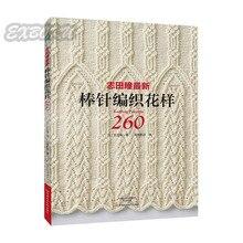 Вязание Шаблон Книга 260 Хитоми Шида Японских мастеров Новые Иглы вязание книга Китайская версия
