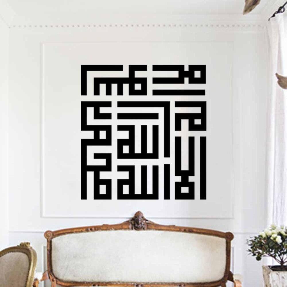 Square Muslimischen Kalligraphie Islam Zitate Wandaufkleber Kinder Wohnzimmer Schlafzimmer Wohnkultur 3D Vinyl Post