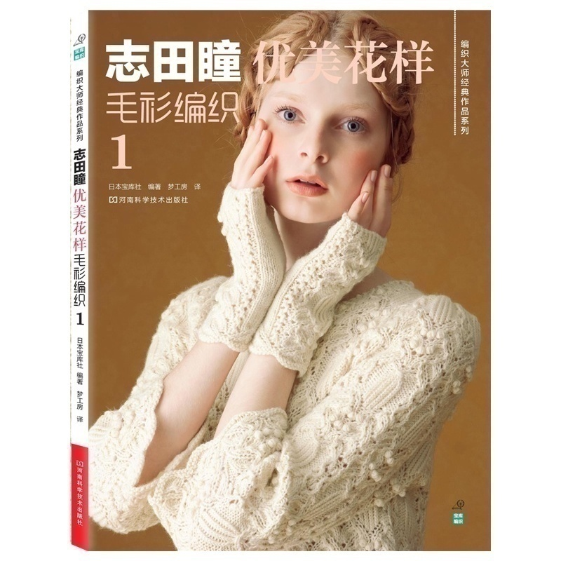 Image 4 - 6pcs Shida Hitomi Knitting Book Beautiful Pattern Sweater Weaving Textbook Janpanese Classic Knit Book Openwork Pattern-in Books from Office & School Supplies