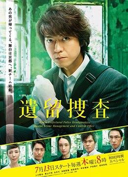 《遗留搜查4》2017年日本犯罪,悬疑电视剧在线观看
