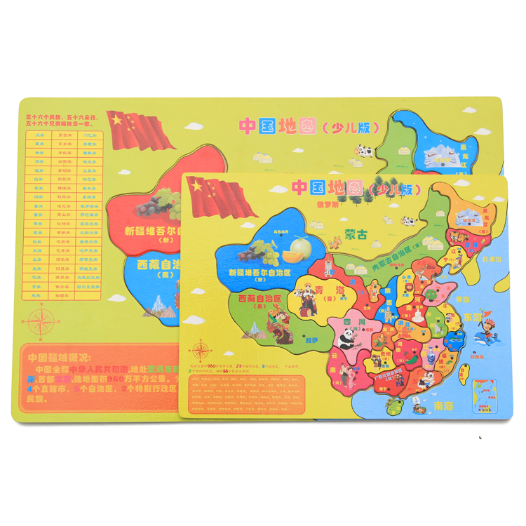 China map world map jigsaw puzzle jigsaw puzzle childrens toys china map world map jigsaw puzzle jigsaw puzzle childrens toys early childhood 3 5 6 8 years old in puzzles from toys hobbies on aliexpress alibaba gumiabroncs Image collections
