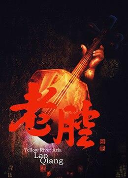 《老腔》2014年中国大陆剧情电影在线观看