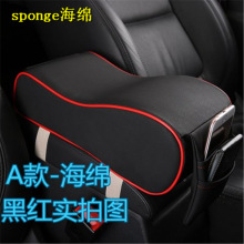 car-styling Car interior sponge central armrest box increased pad mat for Volkswagen Golf 6 7/7.5