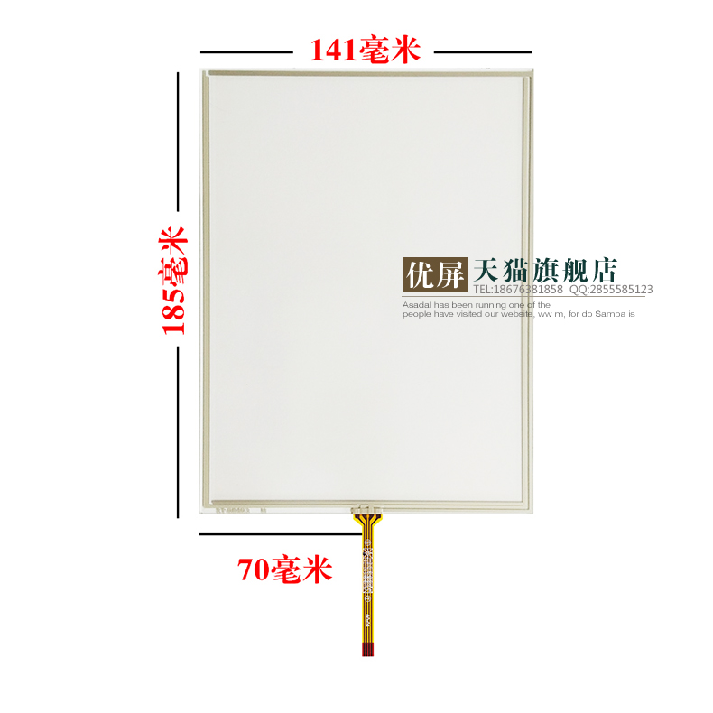 original new 8.4''inch LCD dedicated touch screen 8.4-inch four-wire resistive touch screen 185 * 141 small mouth