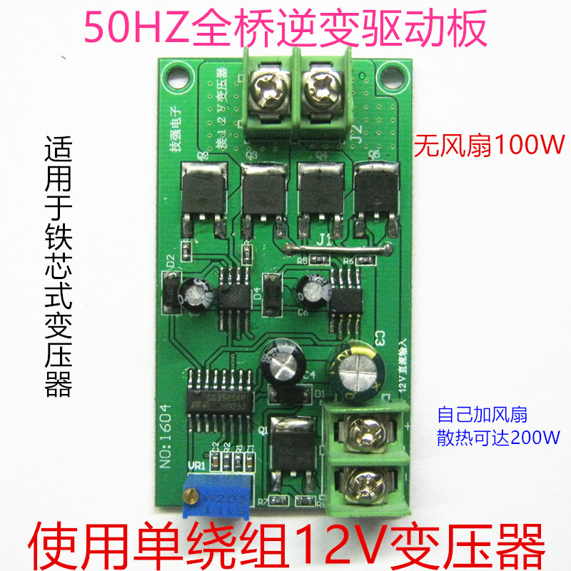 Full Bridge 50HZ Bridge Type 12V Inverter Drive Board Direct Drive Single Winding Transformer 12V Boost 220V tp760 765 hz d7 0 1221a