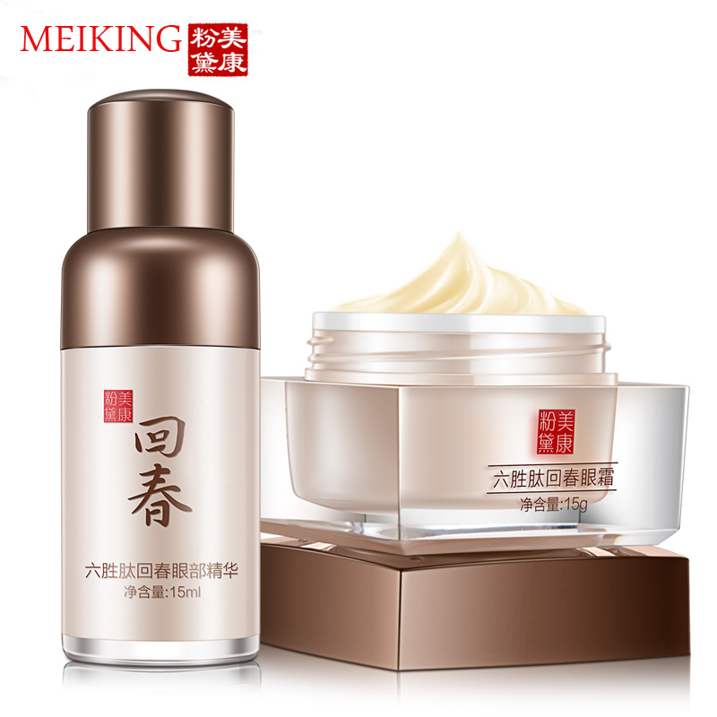 Brand Skin Care Set Dark Circle Anti-Puffiness Anti Wrinkle Eye Cream + Eye Serum Anti-Aging Moisturizing Eye bags Remover argireline matrixyl 3000 peptide cream hyaluronic acid ha wrinkle collagen firm anti aging skin care equipment free shipping
