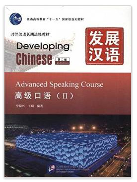 B-Developing Chinese: Advanced Speaking Course 2 (2nd Ed.) (w/MP3) (Chinese Edition) developing chinese elementary listening course 2 2nd ed w mp3 learn chinese listening books