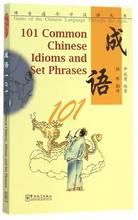 101 Common Chinese Idioms and Set Phrases in chinese english
