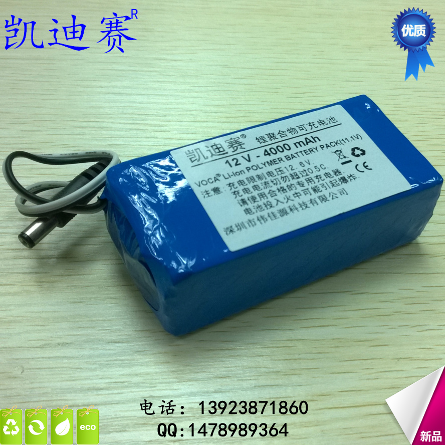 12V lithium battery 4000mAh polymer lithium battery LED lamp xenon lamp GPS battery monitoring Rechargeable Li-ion Cell Recharge in 528095 7 4v with 5000 ma lithium polymer battery protection board gps mobile dvd microphone rechargeable li ion cell