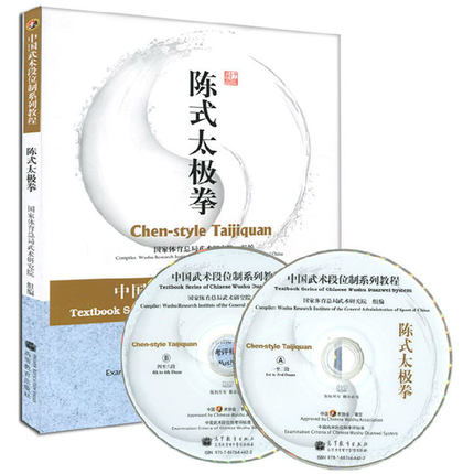 Textbook Series of Chinese Wushu Duanwei System: Chen-style Taijiquan (with DVD) sociology of medicine textbook