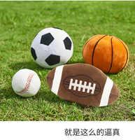 Echt Leben Plüsch Simulierte fußball basketball baseball rugby kreative ball spielzeug schöne kinder jungen geburtstag geschenke geschenk für junge
