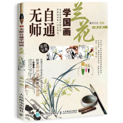 Chinese Brush Ink Art Painting Sumi-e Self-Study Technique Draw Orchid Book Very Useful Book To Chinese Painting