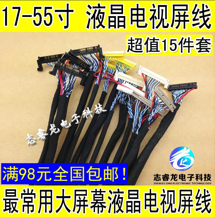LCD TV repair commonly used LVDS screen line 17-inch --- 55-inch LCD TV screen line commonly used 15 sets ...