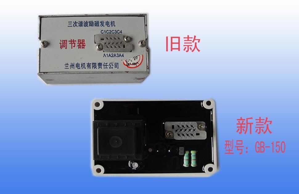Supply third-harmonic excitation generator, regulator (AVR), LAN power generator, DTW5 GB-150Supply third-harmonic excitation generator, regulator (AVR), LAN power generator, DTW5 GB-150