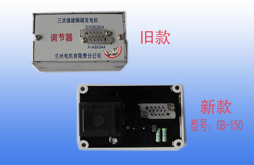 Supply third harmonic excitation generator, regulator (AVR), LAN power generator, DTW5 GB 150
