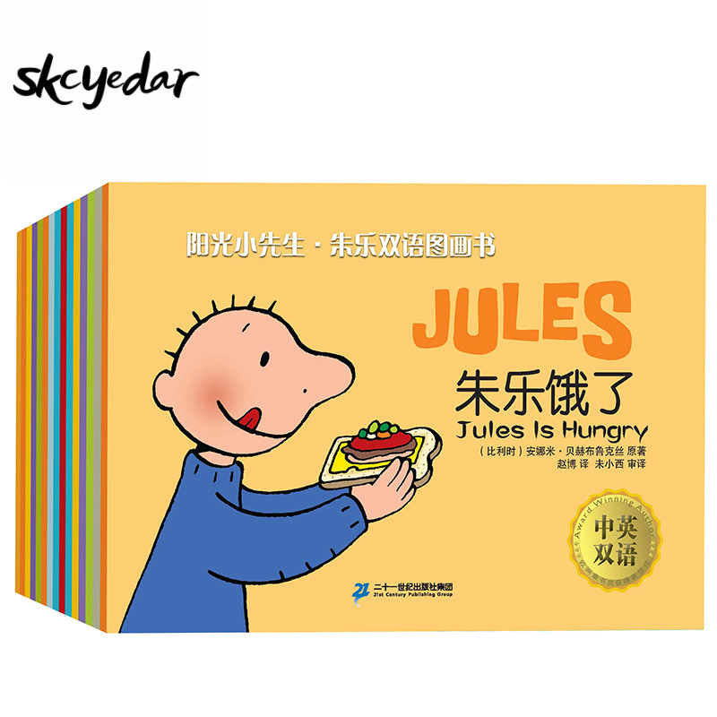 Jules' Story Books Collection I (15Pcs/Set) Bilingual Picture Books English and Chinese (No Pinyin) Study Chinese and English виниловая пластинка rod stewart every picture tells a story