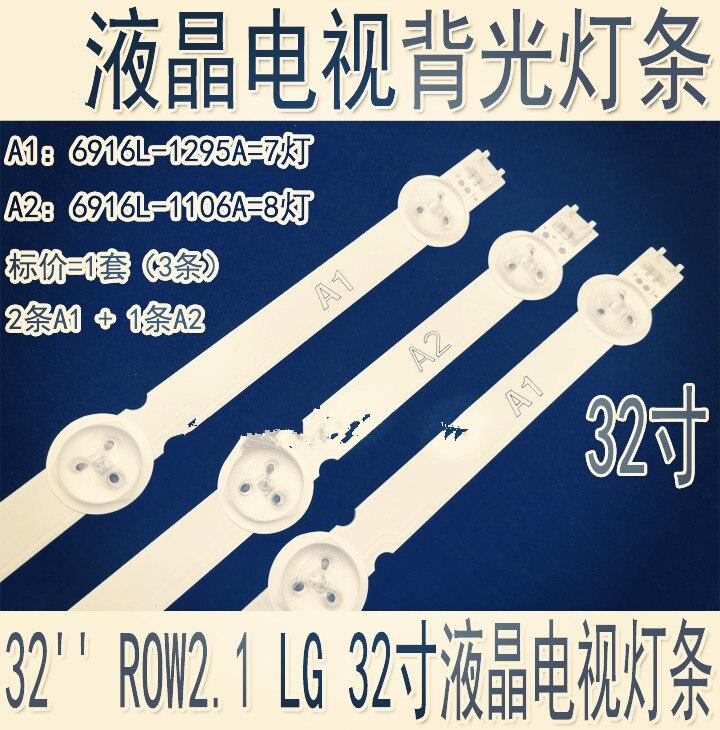 3pcs/set 630mm*12mm 7/8leds A1A2 LED Backlight Lamps Strips For LG 32