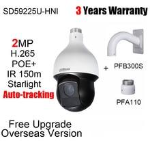 2MP SD59225U HNI 25x スターライト IR PTZ ネットワークカメラ H.265 DH SD59225U HNI 自動追尾 IR 150 メートル IP カメラとロゴ