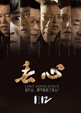 《丢心》2018年中国大陆剧情电影在线观看