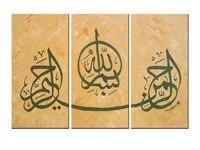 HD Baskı 3 Panel Arapça Hat İslam Wall Art Soyut Yağlıboya, Modern Resimler Ev Dekorasyon