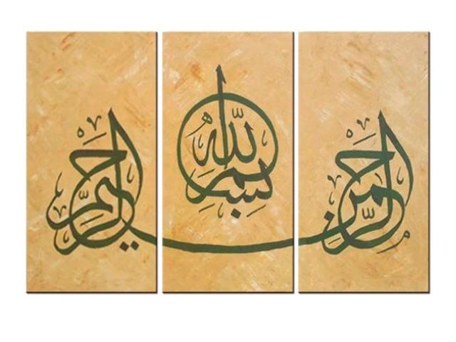 HD Stampa 3 Pannello Calligrafia Araba Islamica di Arte Della Parete ...