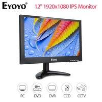 EYOYO 12 TFT IPS монитор 1920x1080 BNC VGA AV USB HD видео вход с пультом дистанционного управления 400cd/m2 для ПК CCTV камера видеонаблюдения