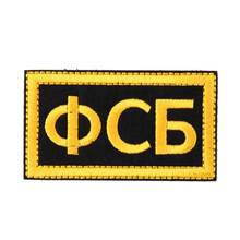 "1pc Russian ""FSB"" Morale Badge Chest Mark New Yellow Badges Clothing Emblem Tactical Army Embroidery Badge Cutting Die Stencil(China)"