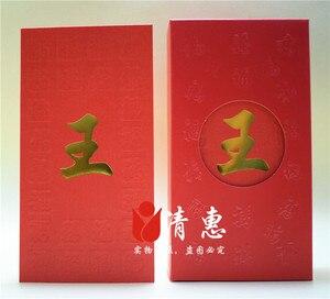 Image 4 - 送料 shippin50pcs/ロット人格大サイズ赤パケット姓カスタマイズ封筒中国名ファミリ名の結婚式の封筒