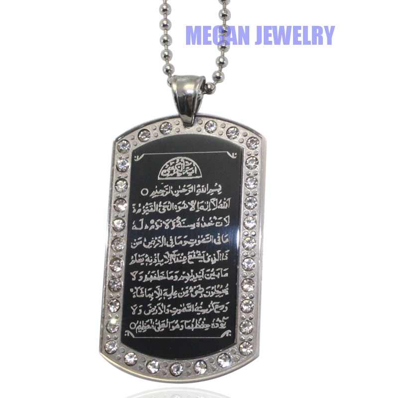 Մահմեդական իսլամական Ալլահ AYATUL KURSI չժանգոտվող պողպատից կախազարդ և մանյակ
